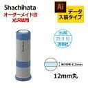 【シヤチハタ】データーネーム光沢紙用12号 キャップ式 印面直径12mm データ入稿(Bタイプ)