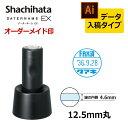 【シャチハタ】シャチハタ データーネームEX 12号 スタンド式 印面直径12.5mm データ入稿(Bタイプ)