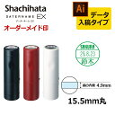 【シヤチハタ】データーネームEX15号 キャップ式 印面直径15.5mm データ入稿(Bタイプ)