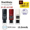 【シヤチハタ】データーネームEX15号 キャップレス 印面直径15.5mm データ入稿(Bタイプ)
