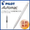 【PILOT】シャープペン オートマック 自動ノック式0.5mm