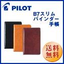 【PILOT】B7サイズスリムバインダー手帳