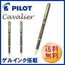 【PILOT】ゲルインクボールペン ハイテックCカヴァリエ【Cavalier】