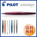 【PILOT】油性ボールペン コクーン【cocoon】