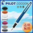 【PILOT】コクーン 万年筆【cocoon】fco-3sr-