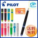 【PILOT】デルフル DELFUL 選べるカラー【0.5mmシャーペン】ペン先が引っ込むフレフレ!