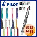 【PILOT】ドクターグリップ4+1 選べるカラー【0.5mm&0.7mm】疲れ知らずの多機能ペンに、最新式のアクロインキ搭載!
