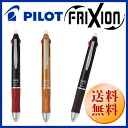 【PILOT】消せる3色ボールペン フリクションボール3 05 ウッド 選べるカラー【0.5mm】