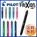 【PILOT】消せる3色ボールペン フリクションボール3 選べるカラー【0.38mm&0.5mm】