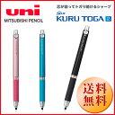 【三菱uni】シャープペンシル クルトガ ラバーグリップ 選べるカラー【0.5mm】