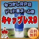 【シャチハタ】懐かしのドット文字! RPGゲームフォント風ネ...
