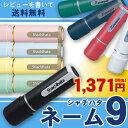 シャチハタ ネーム印 ネーム9 別注品( 05P27May16)