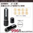 シャチハタ ネーム9 既製品 XL-9 01241 メール便 送料無料 ( 05P27May16)