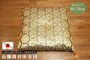 仏前座布団 御前座布団 金襴 68×70 日本製最高級 金襴...