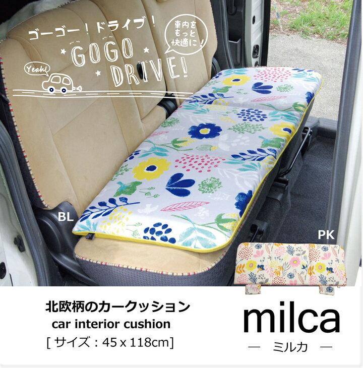 後部座席クッションロング車北欧おしゃれ花柄の低反発車用ロングシートクッション(後部座席・ベンチシート