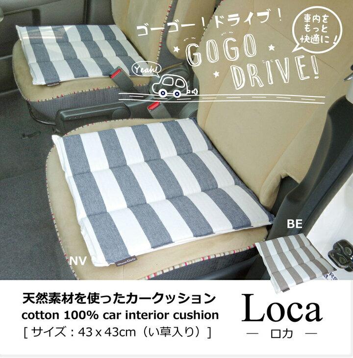 運転席シートクッションおしゃれシート消臭日本製蒸れにくい「い草」入りシートクッション車用[約43×4
