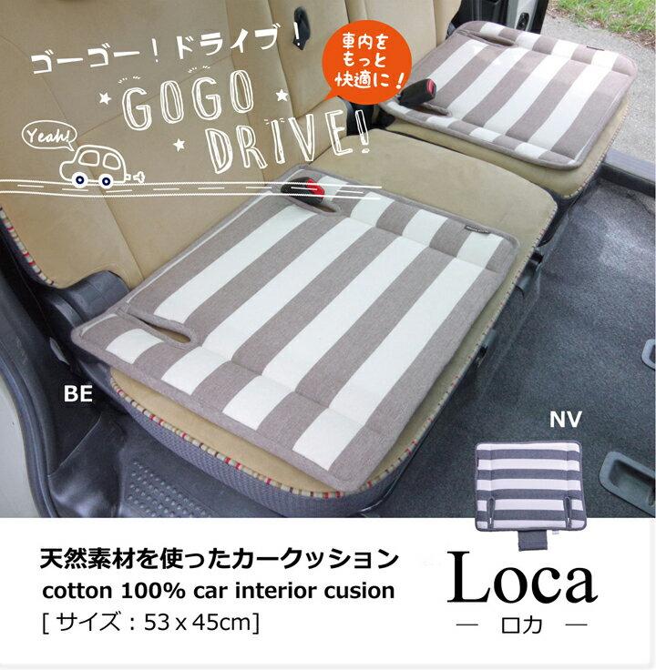 後部座席クッション車おしゃれ消臭日本製蒸れにくい「い草」入りシートクッション車用(後部座席・ベンチシ