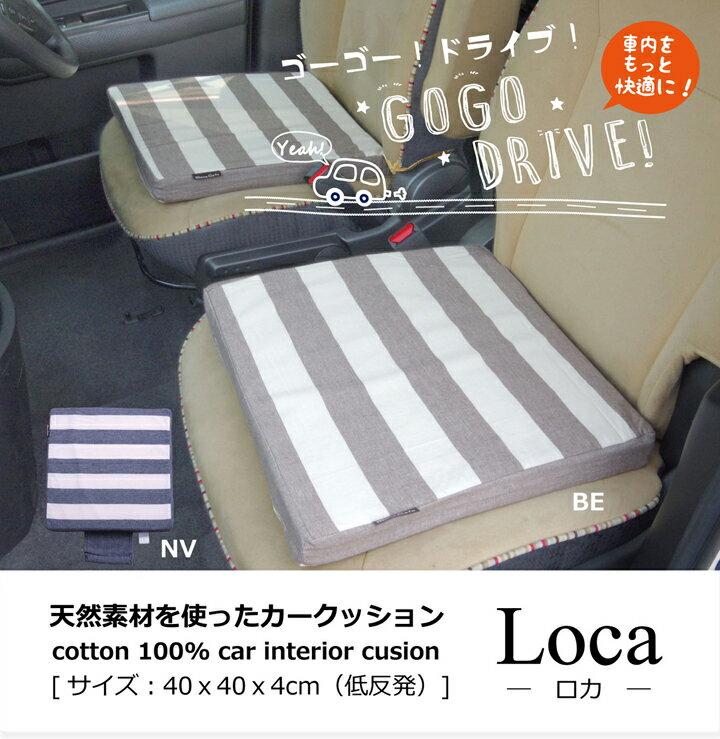 カークッション運転席シートクッション低反発高さ調整日本製インド綿の低反発車用シートクッション[約40