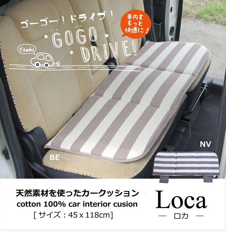 後部座席クッションロング車おしゃれ日本製インド綿の低反発車用ロングシートクッション(後部座席・ベンチ