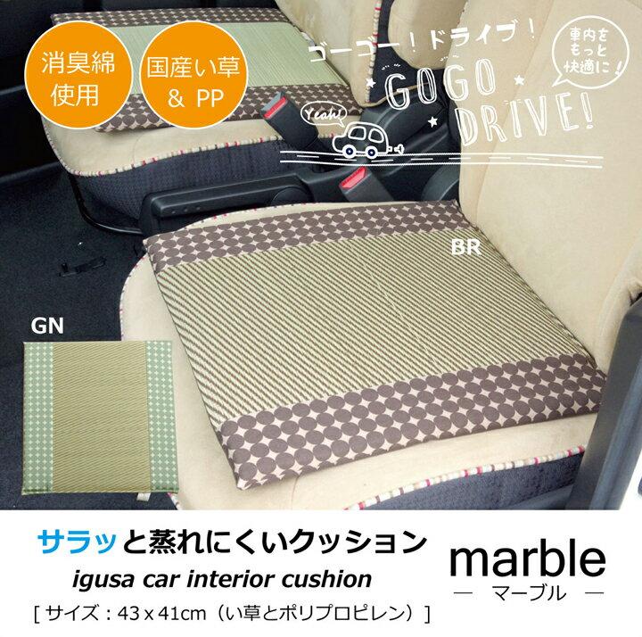 運転席シートクッション抗菌防臭消臭蒸れにくいい草&PPを使った車用シートクッション[約43×41cm