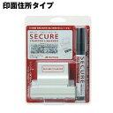 シャチハタ セキュアスタンパー2471+マーカー(印面住所タイプ) ケシポンタイプ個人情報保護スタン...