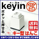 キー印 Keyin Key印 サンビー