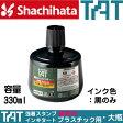 シャチハタ タート インキ 速乾性プラスチック用 大瓶 STSP-3N-K(TAT/不滅インキ/強着/スタンプ/しゃちはた/ゴム印/スタンプ台/特殊)