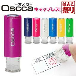 ネーム印 <strong>キャップ</strong>レス 印鑑 はんこ / オスカ / 【あす楽対応可】 ゴム印 認印 回転式 Oscca osc-n (HK020)