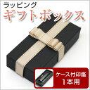 ラッピングボックス【小】(ケース付き印鑑 1本用) 父の日