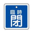 日本緑十字社 アルミバルブ開閉札 特15−110C 臨時閉 160063