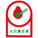 【最大1000円OFFクーポン発行中】日本緑十字社 ヘルメット用ステッカー HL−19 火元責任者 233019