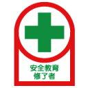 【最大1000円OFFクーポン発行中】日本緑十字社 ヘルメット用ステッカー HL−87 安全教育修了者 233087