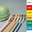 【最大1000円OFFクーポン発行中】日本緑十字社 ヘルメット用ライン HL−D(小) 反射黄赤 235304