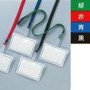日本緑十字社 吊名札−131R 赤 300022
