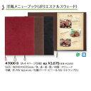 【最大1000円OFFクーポン発行中】シンビ メニューブック #7000 飲食店用品 ホテル用品