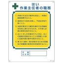 【最大1000円OFFクーポン発行中】日本緑十字社 作業主任者の職務標識 職−503 049503