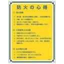 【最大1000円OFFクーポン発行中】日本緑十字社 管理標識 管理109 防火の心得 050109