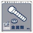 【最大1000円OFFクーポン発行中】日本緑十字社 一般廃棄物分別標識 分別−114 金属類 078114