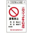 【最大1000円OFFクーポン発行中】日本緑十字社 スイッチ関係標識 命札 札−520 通電禁止このスイッチを入れるな 085520