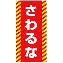 【最大1000円OFFクーポン発行中】日本緑十字社 スイッチ関係標識 ノンマグスーパープレート NMG−15 さわるな 091015