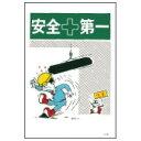 【最大1000円OFFクーポン発行中】日本緑十字社 イラスト標識板 J−6 安全第一 096006
