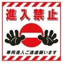 【最大1000円OFFクーポン発行中】日本緑十字社 吊り下げ標識板 TS−17 進入禁止 100017