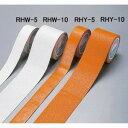【最大1000円OFFクーポン発行中】日本緑十字社 反射性ラインテープ RHY−5 黄 105056