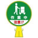 【最大1000円OFFクーポン発行中】日本緑十字社 コーンヘッド標識 CH−18 119018