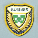 【最大1000円OFFクーポン発行中】日本緑十字社 ウェルダーワッペン 胸J 安全衛生推進者 126910