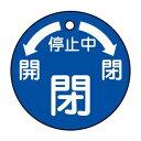 【最大1000円OFFクーポン発行中】日本緑十字社 バルブ開閉札 特15-50 運転中 閉 151110