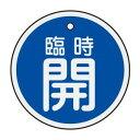 【最大1000円OFFクーポン発行中】日本緑十字社 アルミバルブ開閉札 特15−115C 臨時開 157053