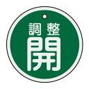 【最大1000円OFFクーポン発行中】日本緑十字社 アルミバルブ開閉札 特15−134B 調整開 157072