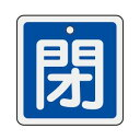 【最大1000円OFFクーポン発行中】日本緑十字社 アルミバルブ開閉札 特15-81C 閉 159023