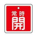 【最大1000円OFFクーポン発行中】日本緑十字社 アルミバルブ開閉札 特15−82A 常時開 159031